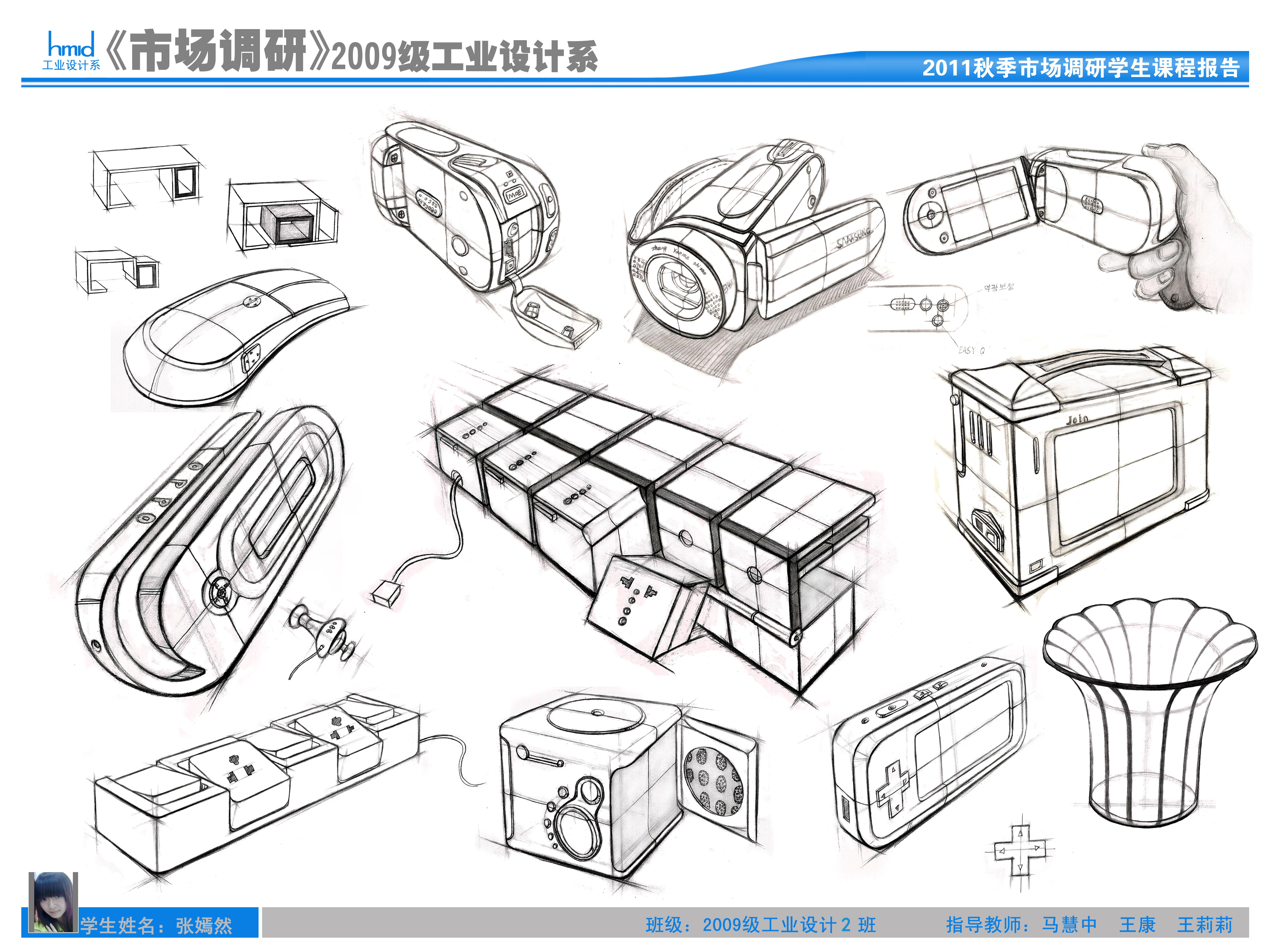 产品手绘图片