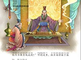 《资治通鉴》图书插图