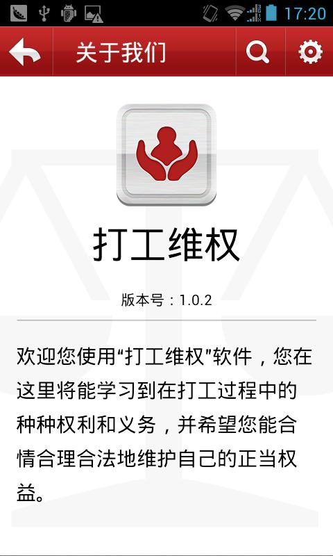 查看《打工维权UI》原图,原图尺寸:480x800