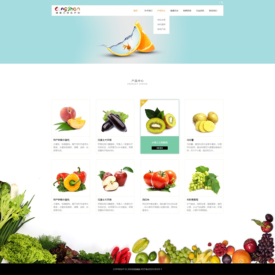 水果网站模版|企业官网|网页|圈圈洋葱