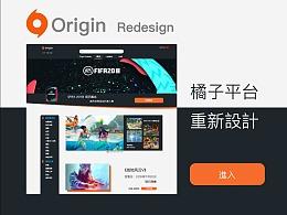 origin橘子游戏平台网站redesign