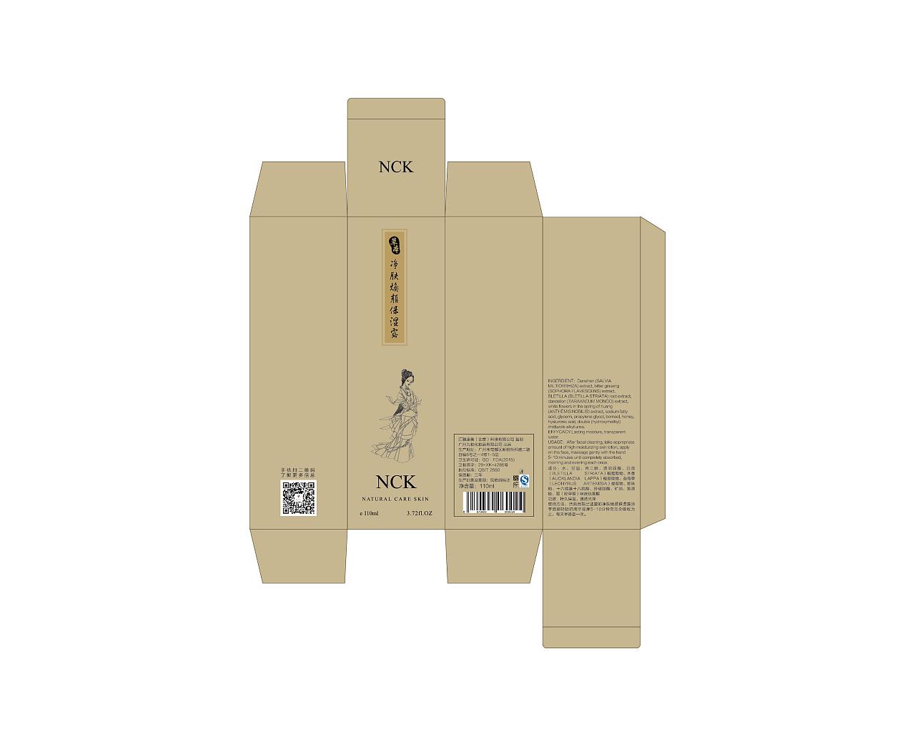 包装设计-nck草本化妆品图片
