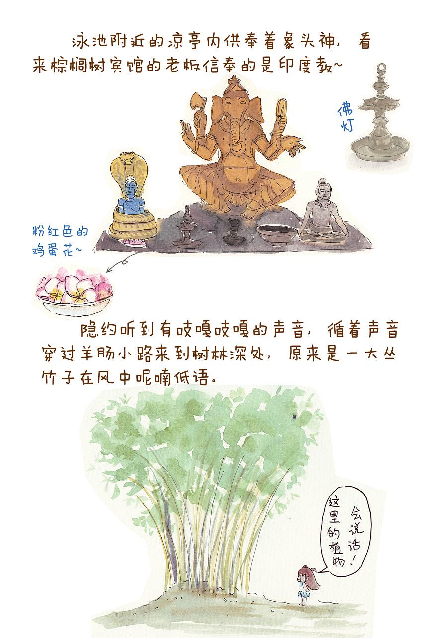 太饿公主斯里兰卡手绘旅行日记(五)