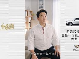 黄磊 x 凯迪拉克 x 电视剧小欢喜口播转场