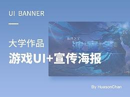 大学作品:游戏UI+游戏海报