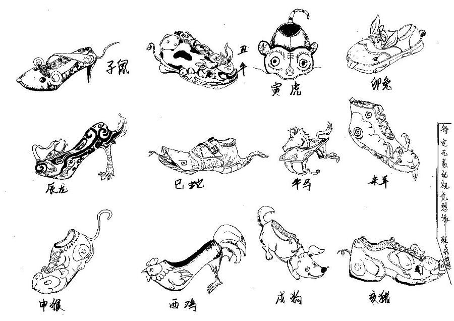 创意图形之鞋子的变形(十二生肖系)图片