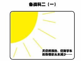 学车记之备战科二(一)