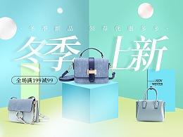 11/27-女包上新海报