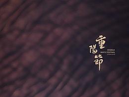 重阳节(2020年)