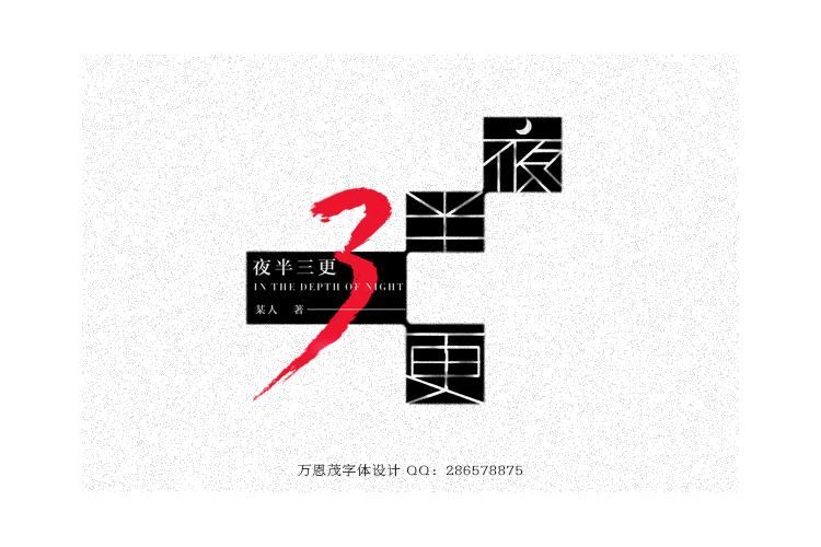 查看《字体设计第二辑》原图,原图尺寸:750x500