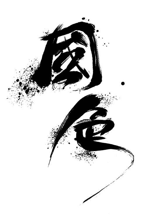 毛笔字字体图片