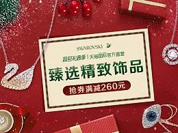 12月份一波无线banner