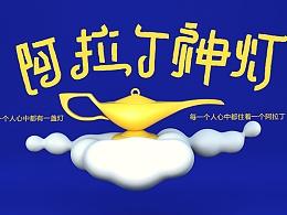 【第十九期】Cinema 4D阿拉丁神灯建模渲染高级教程