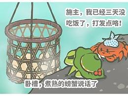 呱蛙子为啥不回家,你心里没数吗?!|黄桑出品