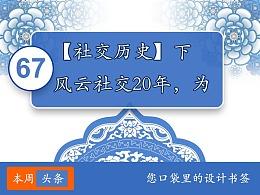 67期【社交历史】风云社交20年--2020设计之旅23