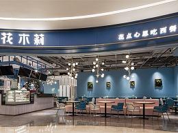 餐饮设计——佛山花木莉西餐厅设计