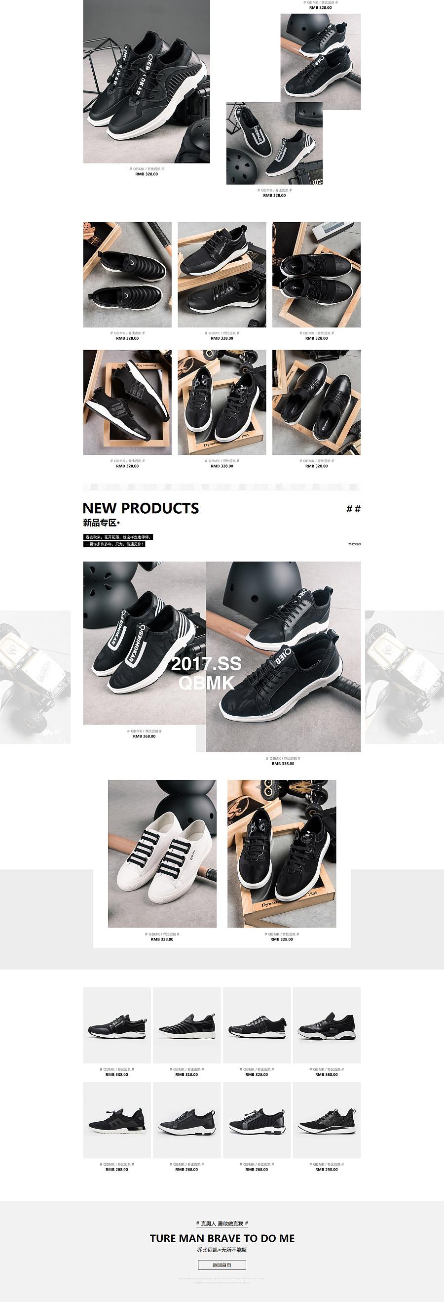 查看《【首页】乔比迈凯男鞋男神节页面》原图,原图尺寸:1920x5623