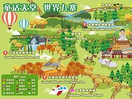 童话天堂  世界九寨——地图插画