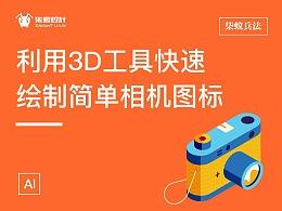 图文+视频 | 利用3D工具快速绘制简单相机图标