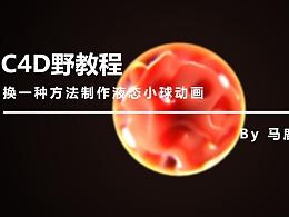(图文+视频)C4D野教程:换一种方法制作液态小球动画