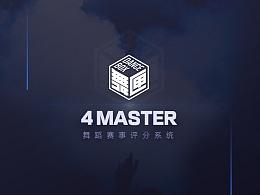 【4Master裁判通】舞蹈赛事裁判打分系统