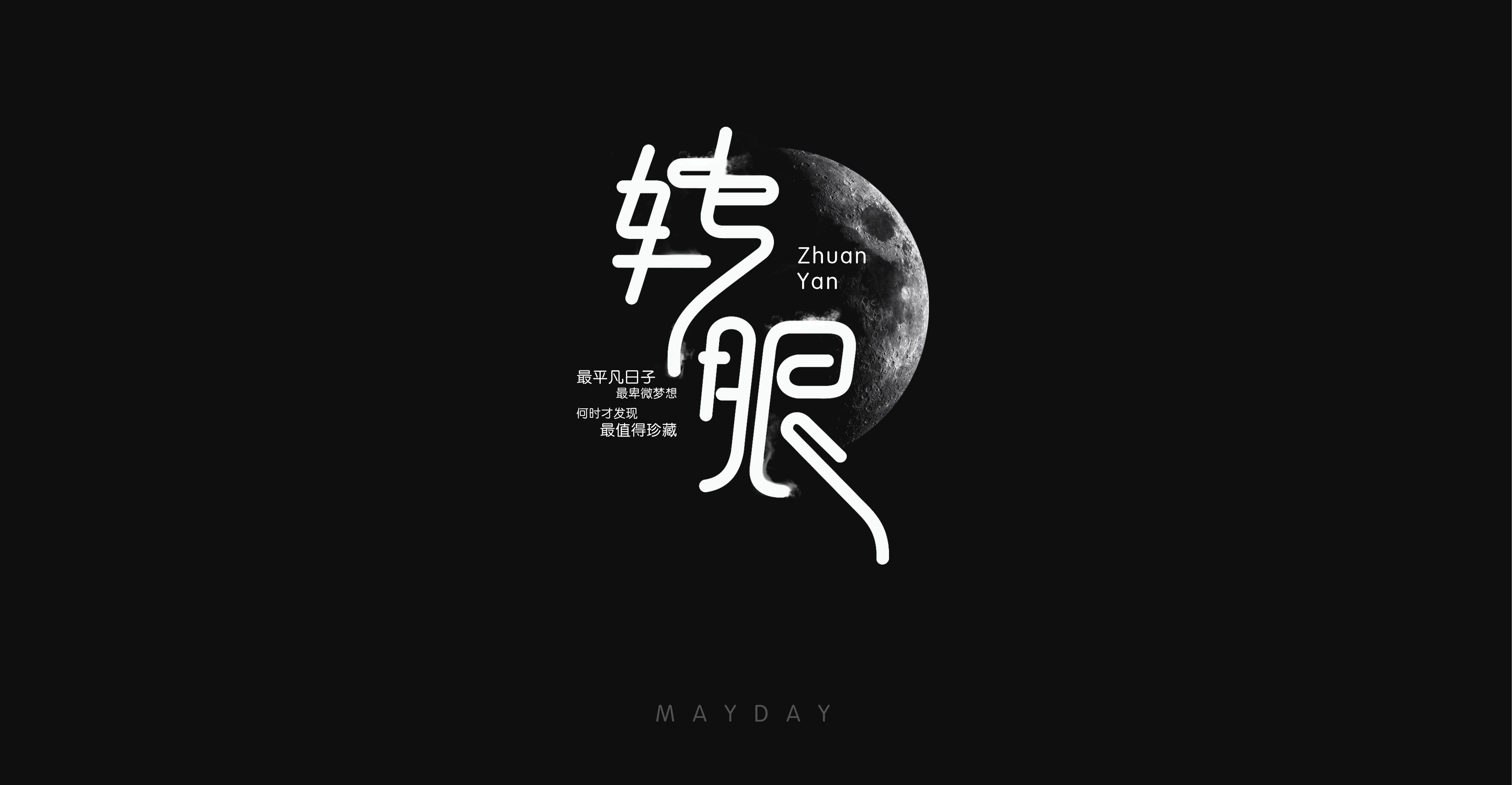五月天的歌.|平面|字体/字形|心字头上一字敢 - 原创图片