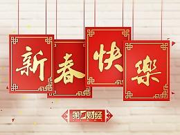 新年新春宣传片/海报