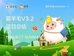 随手薅羊毛v3.2项目总结