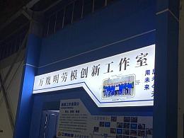 劳模工作室科技展厅