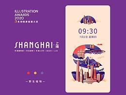 野生植物-上海北京城市壁纸