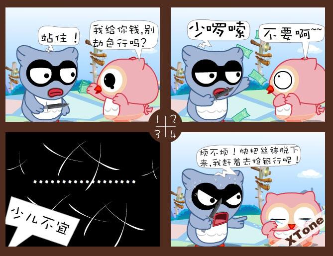 小阴群囹�a_小小鸟(三)
