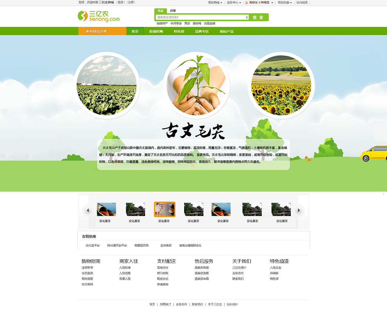 电商网站_农产品电商类网站