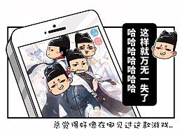 朕说小剧场:黄桑恋与制作人