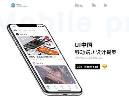 UI中国REDESIGN
