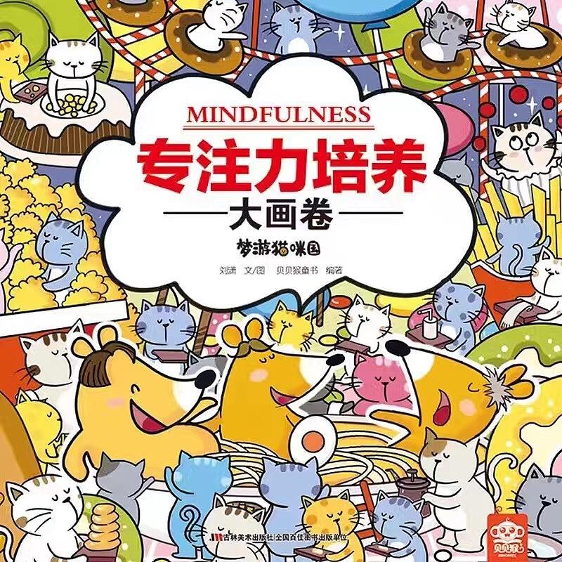 无字长卷《梦游猫咪国》绘本封面图片