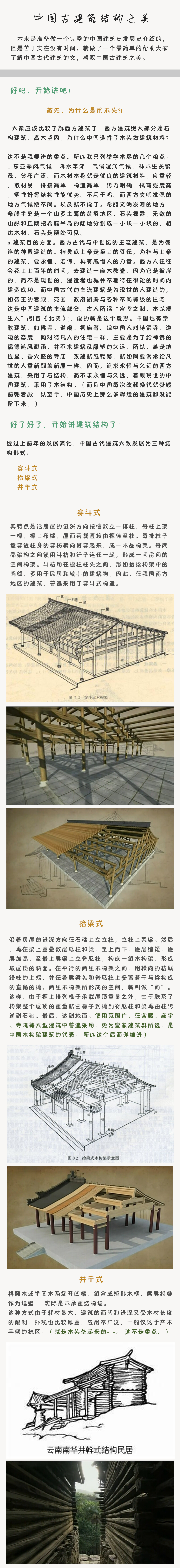 中国古建筑结构之美|建筑设计|空间/建筑|allen7711