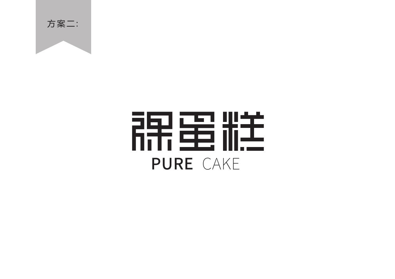 蛋糕店logo设计—裸蛋糕图片