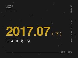 【Ah design】2017/7-C4D练习