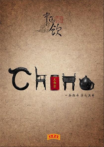 王老吉海报宣传图片