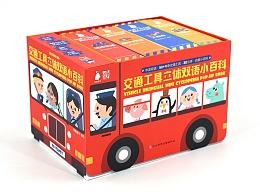 交通工具小百科绘本读物包装设计