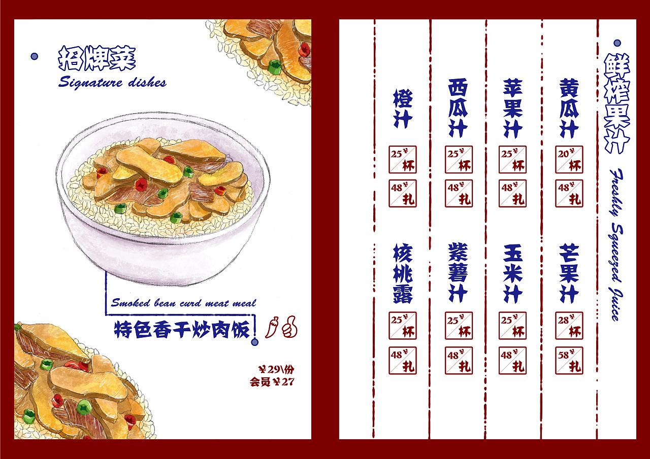 云水谣——创意手绘菜谱