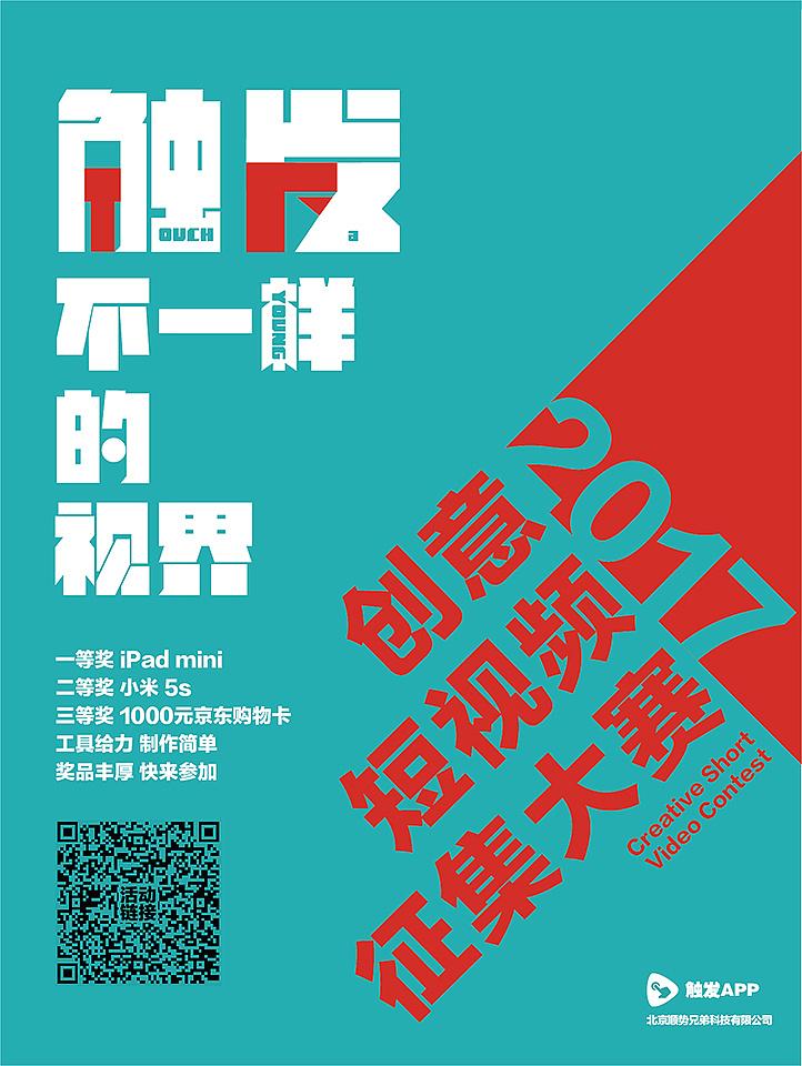 触发app里加短海报征集大赛海报02|视频|平面视频音乐创意图片