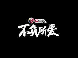 2020-2021赛季CBA联赛宣传片《不负所爱》