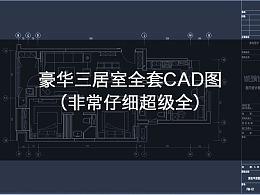室内设计_CAD施工图完整实战项目