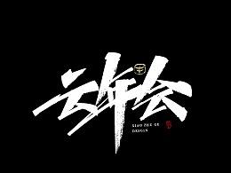 小朱哥手画字集-20210220