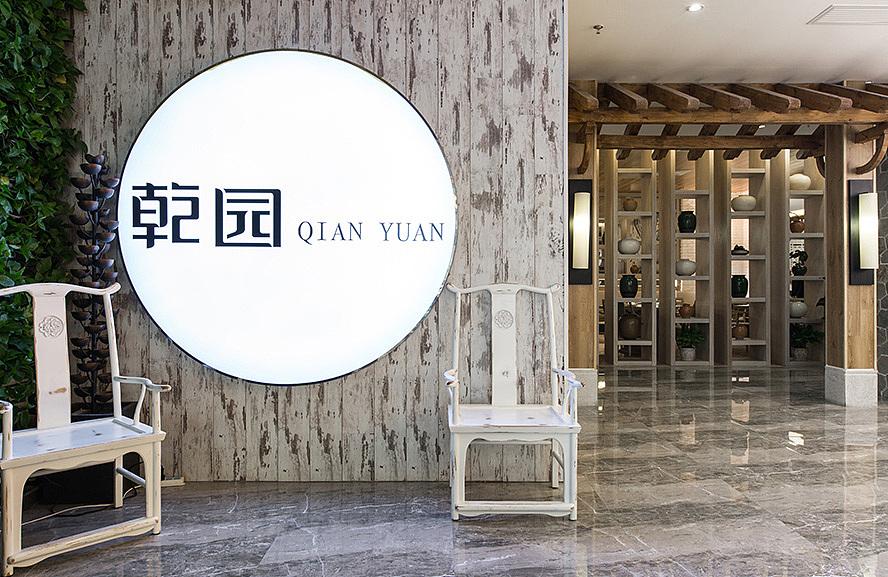 正餐店 · 餐饮空间设计_乾园风尚 天津恒隆店