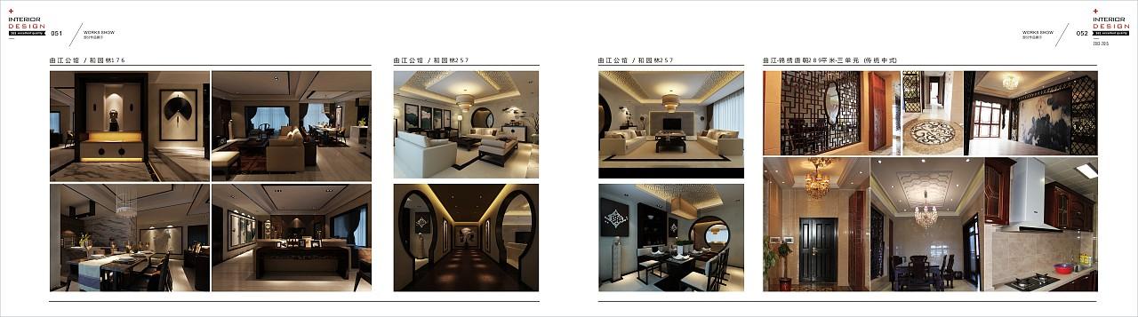 室内设计中式册子图片