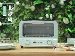 小熊电器 | 清新北欧风迷你电烤箱【三目摄影作品】