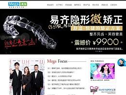 牙齿隐形矫正网站建设牙齿隐形矫正产品宣传网站设计