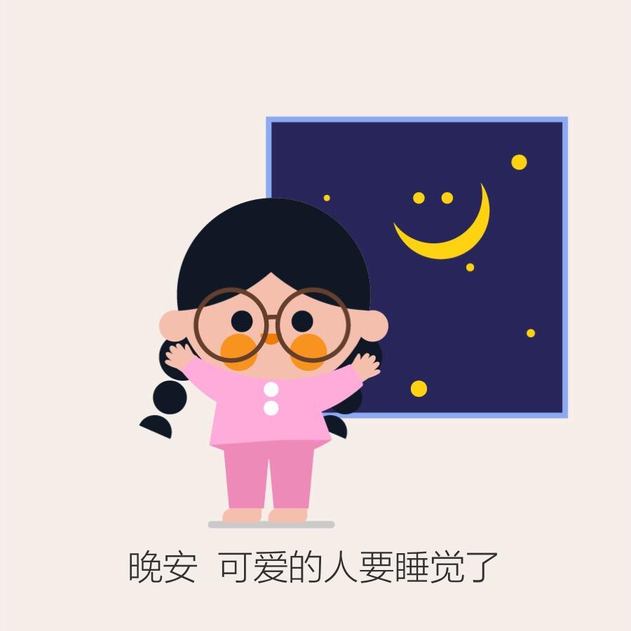 晚安可爱的人图片